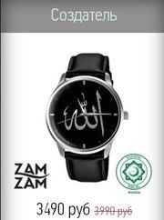 Настоящие мусульманские часы